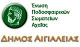 Ε.Π.Σ. Αχαΐας - Δήμος Αιγιαλείας